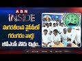Reasons Behind YCP Leaders Fearing over GVMC Elections | Inside