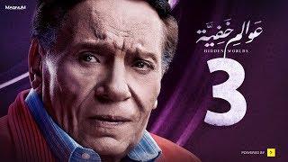 Awalem Khafeya Series - Ep 03   عادل إمام - HD مسلسل عوالم خفية ...