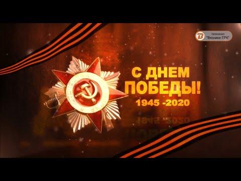 Поздравления с 75-летием Великой Победы!