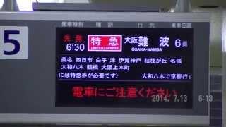 近鉄 行きの乗り継ぎ旅(名古屋~奈良)