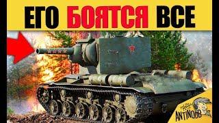 СИЛЬНЕЙШИЙ КВ-2... ЕГО БОЯТСЯ ВСЕ В