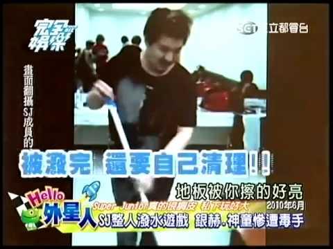 2012-04-13完娛(SUPER JUNIOR真的很調皮,私下玩好大)