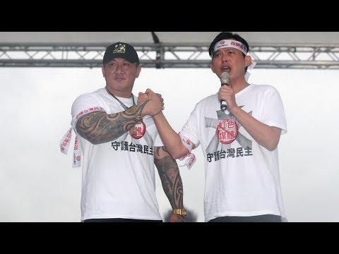「反紅媒」凱道集會今登場 館長、黃國昌號召反中國滲透|蘋果 Live HD|直播現場