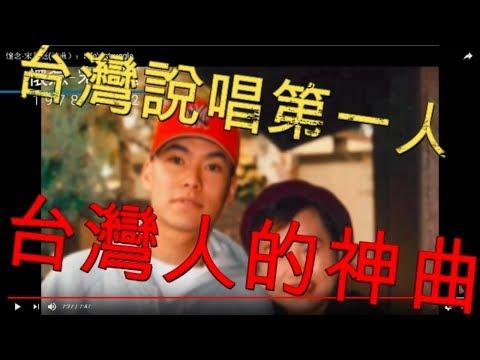 懷念-宋岳庭(神曲):Life's struggle 台灣人的驕傲-全球熱搜的神曲,正常人每次狂聽十幾次