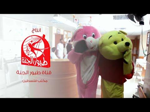 كلنا غزة (توزيع هدايا على الأطفال المصابين) | طيور الجنة