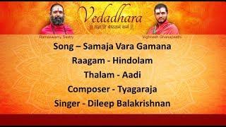Samaja Vara Gamana Carnatic Classical Song   Raagam Hindolam  