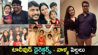 Tollywood directors and their children, viral pics..