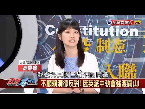 【政經看民視】初選一改再改?  高嘉瑜痛心:民進黨跟國民黨沒什麼不一樣!