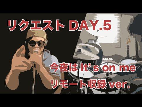【リクエストDAY5】今夜はIt's on me【kasumiのリモートライブ】