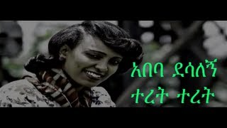 Abeba Desalegn - Teret Teret / ተረት ተረት New Ethiopian Music 2013