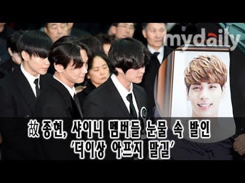 故 종현(Jonghyun), 샤이니(Shinee)-소녀시대(SNSD) 등 SM 동료들 눈물 속 발인 '더이상 아프지 말길' [MD동영상]