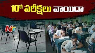 Telangana govt postpones SSC exams..