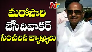 JC Diwakar Makes Sensational Comments..