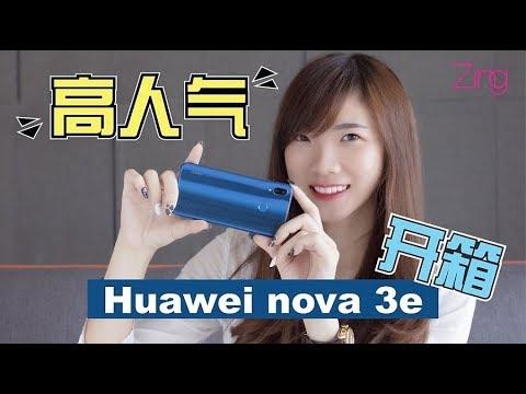 【开箱喵】Huawei nova 3e(也就是国际版Huawei P20 lite)开箱!同样漂亮!小资一族可以买买买了!