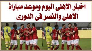 اخبار الاهلى اليوم وموعد مباراة الاهلى والنصر فى الدورى     -