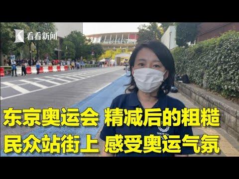 【看看看日本】东京奥运会开幕式遭精减后被吐槽 日本民众站在街上感受奥运气氛