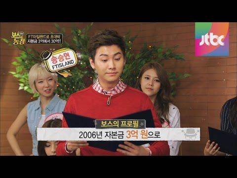 JYP를 누른 FNC 한성호 대표의 대~단한 프로필 보스와의 동침 6회