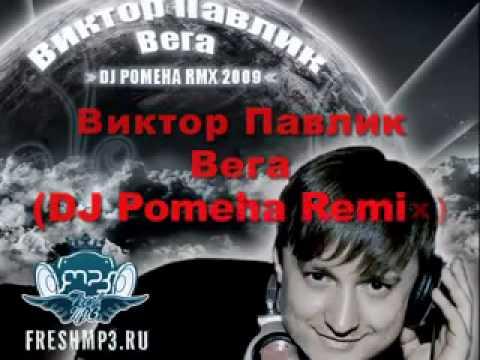 Виктор Павлик - Вега (DJ Pomeha Radio Remix 2009)
