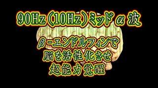 90Hz(10Hz)ミッドα波 β‐エンドルフィンで脳を活性化させ  超能力覚醒