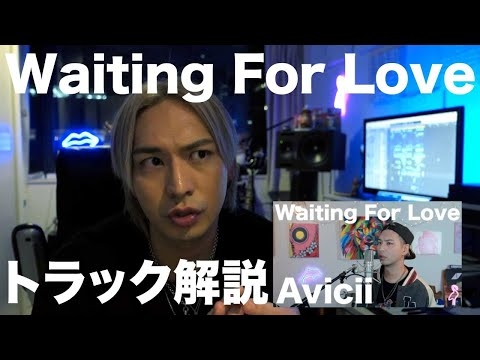 【 Waiting For Love / Avicii 】トラック解説~iamSHUM MasterClass~