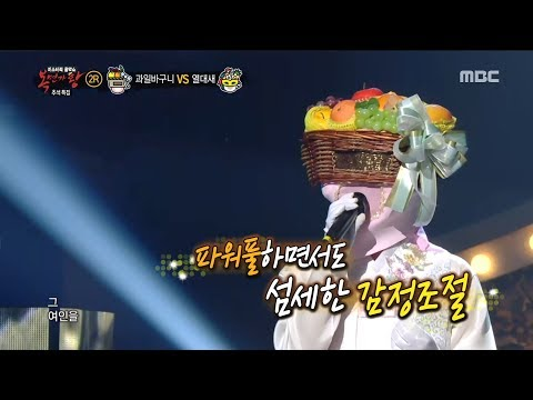 [2round] 'fruit basket' - A woman in the rain, 과일 바구니 - 빗속의 여인, 복면가왕 20180923