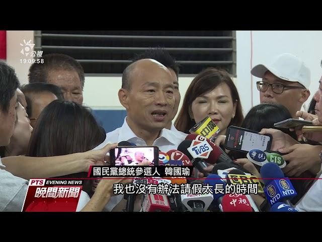 韓國瑜銷假回市府會莫健 宣布取消訪美