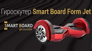 Гироскутер Smart Board Form Jet Bluetooth колонками