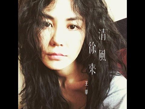 王菲- 清風徐來 Official MV