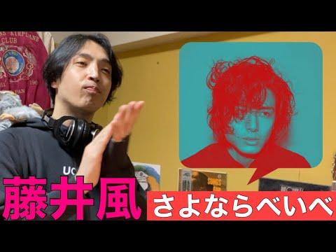 Fujii Kaze - SAYONARA Baby at Okayama Civic Hall • リアクション動画 • Reaction Video | PJJ