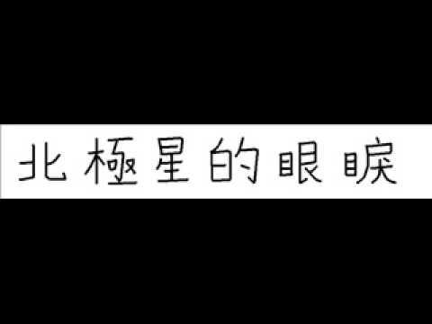 me singing 北極星的眼淚 Tears from Polaris by 張棟樑 Nicholas Teo (request^ ^)