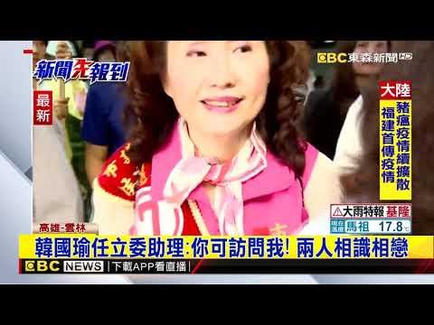 韓國瑜另一半李佳芬 出身雲林政治世家