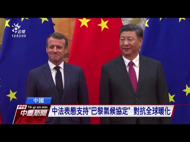 中法領導人會晤 簽署150億美元合約