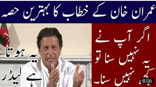 Imran khan speach 26 july 2018 .Pakistan famous & strong Political leader