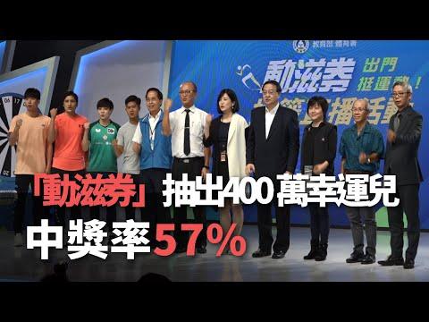 「動滋券」抽出400萬幸運兒 中獎率57%【央廣新聞】