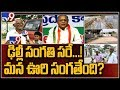 Watch: Jaipal Reddy Natives almost Destroy  Him!