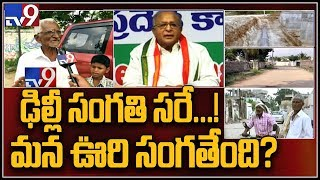 Watch: Jaipal Reddy Natives almost Destroy Him!..