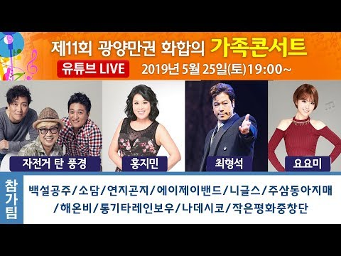 [LIVE] 가족콘서트 5/25(토) 19:00~ 초대가수! 요요미/자전거 탄 풍경/홍지민/최형석 (여수MBC 뮤직플러스)