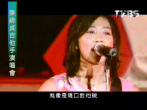 陳綺貞 - 吉他手(GROUPIES演唱會)