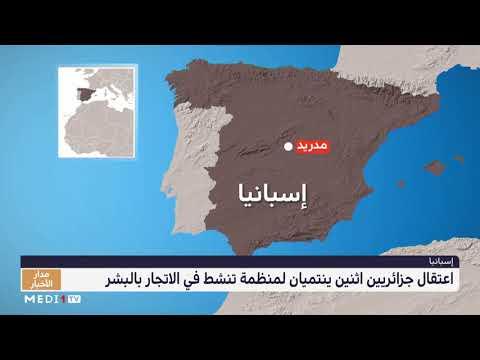 اعتقال جزائريين اثنين ينتميان لمنظمة إجرامية تنشط في الاتجار بالبشر بإسبانيا