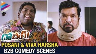 Posani Krishna Murali and Viva Harsha Best Comedy Scenes | Dohchay Telugu Movie | Naga Chaitanya