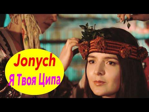 Jonych - Ya tvoya Tsypa