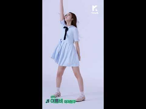 Let's Dance: GFRIEND(여자친구)_SinB(신비 직캠ver.)