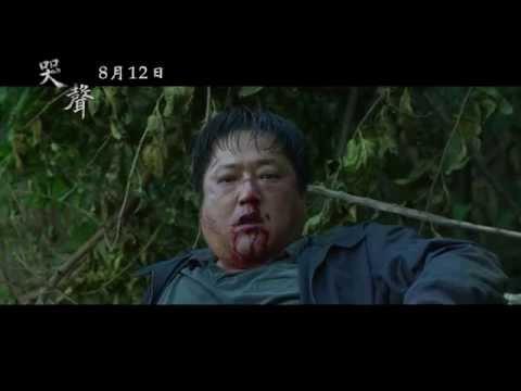 【哭聲】The Wailing 正式版預告 8/12(五) 鬼哭神嚎