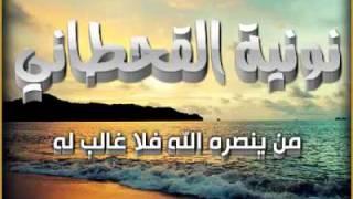 نونية القحطاني - فارس عباد