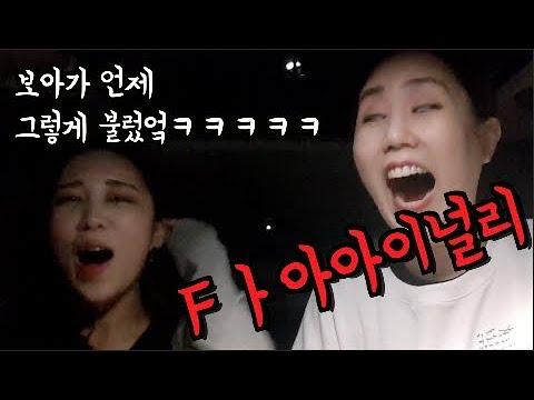 미친 보아덕후들의 카풀 가라오케 (에나스쿨&츄더)/ 보아 고전 띵곡 모음