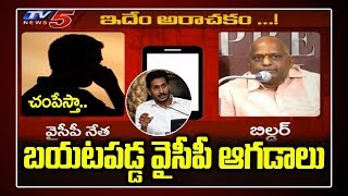 YSRCP leader threats builder, audio tape leaked..