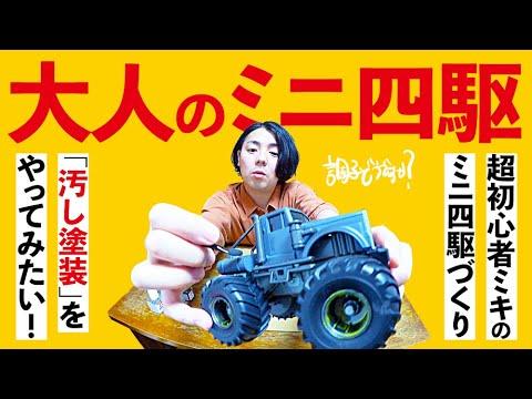 【大人のミニ四駆】超初心者ミキ、「汚し塗装」をやってみたい!【ワイルドミニ四駆「ブルヘッドJr」】