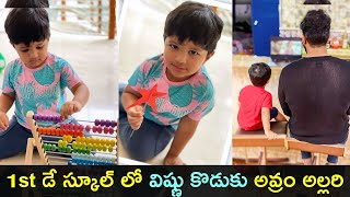 Vishnu Manchu's son Avram enjoys his first day in nursery..