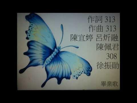 竹東高中102年-畢業歌曲-蝶蝶頌(試音版)