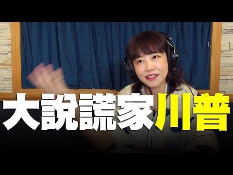 '19.08.27【觀點│尹乃菁時間】大說謊家川普